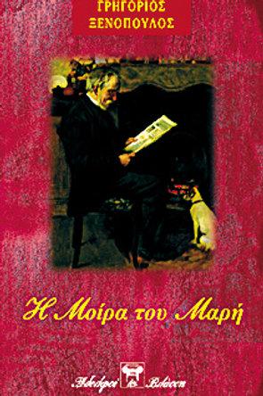 Η Μοίρα του Μαρή