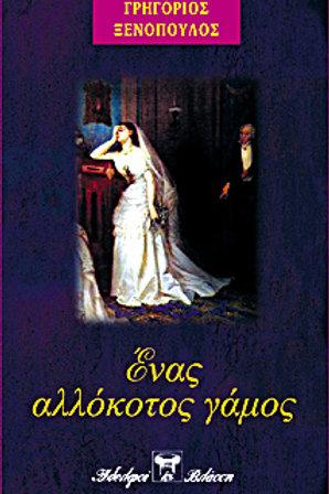Ένας αλλόκοτος γάμος