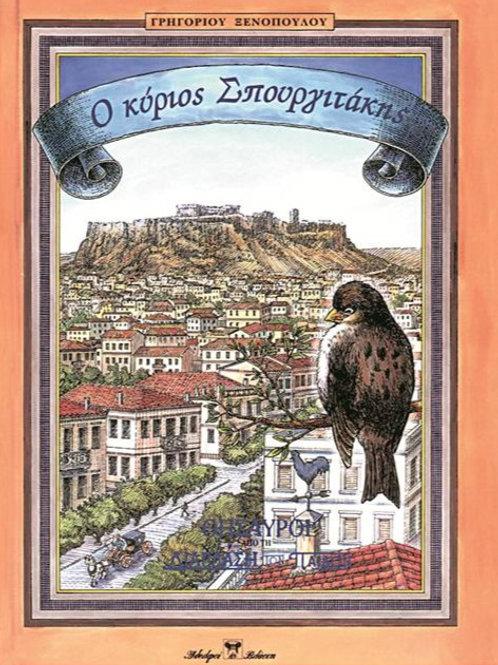 O Kύριος Σπουργιτάκης