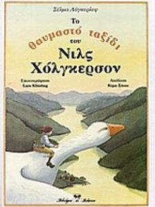 To θαυμαστό ταξίδι του Νιλς Χόλγκερσεν