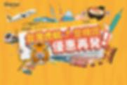 台灣虎航登機證專屬優惠