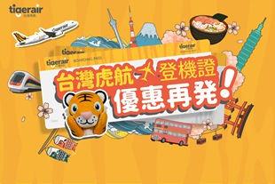 台灣虎航登機證專屬優惠 tigerair boarding pass