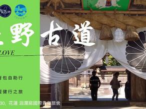 花蓮場|熊野古道|中邊路攻略 分享會