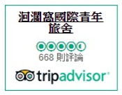 洄瀾窩國際青年旅舍tripadvisor  Hualien Wow Hostel