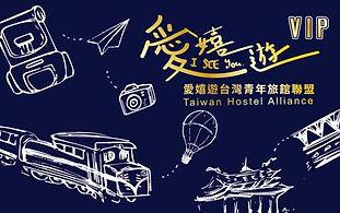 愛嬉遊臺灣青年旅館盟