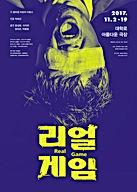 Real Game Poster Korea copy.jpg