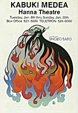 Kabuki Medea Poster.png