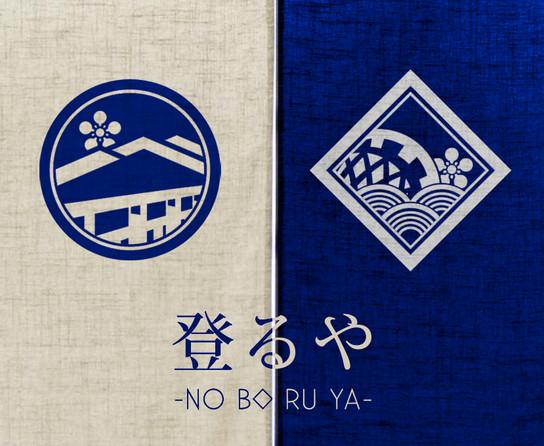Noboruya
