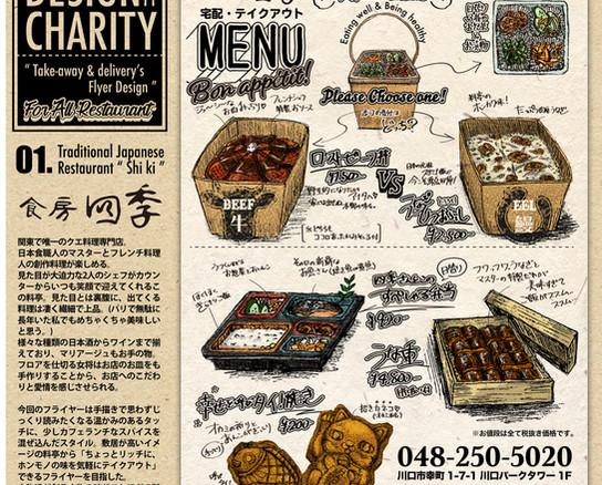 Restaurant's flyer design