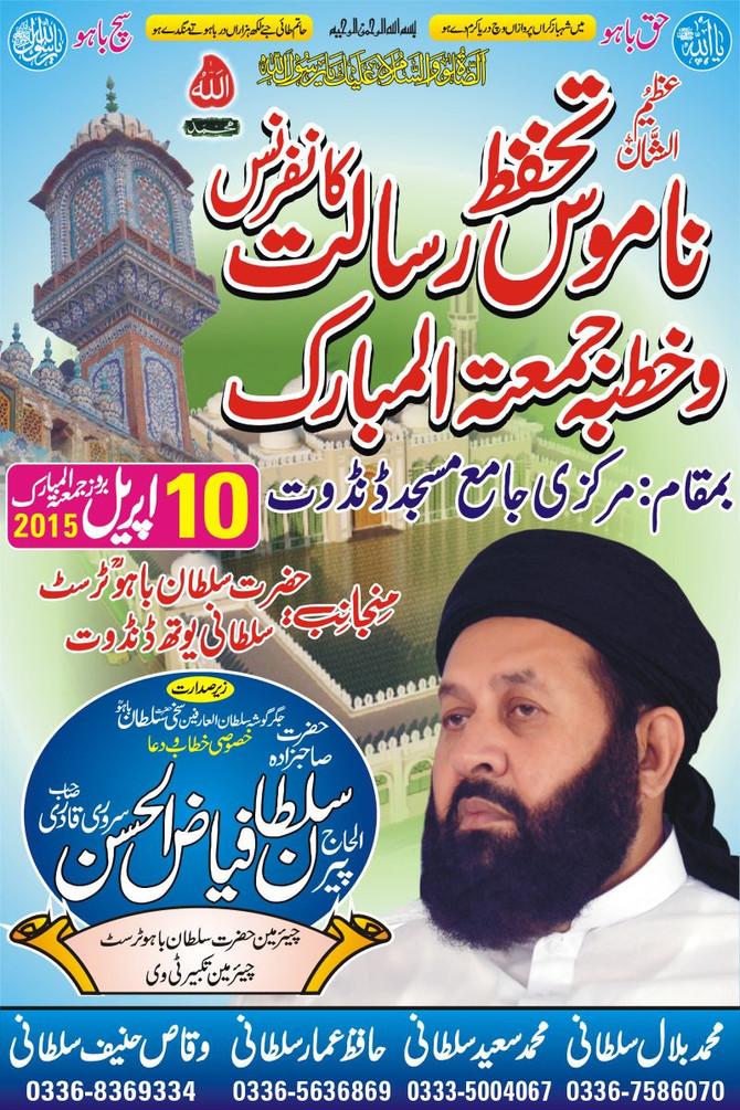 Namoos-e-Risalat Conference