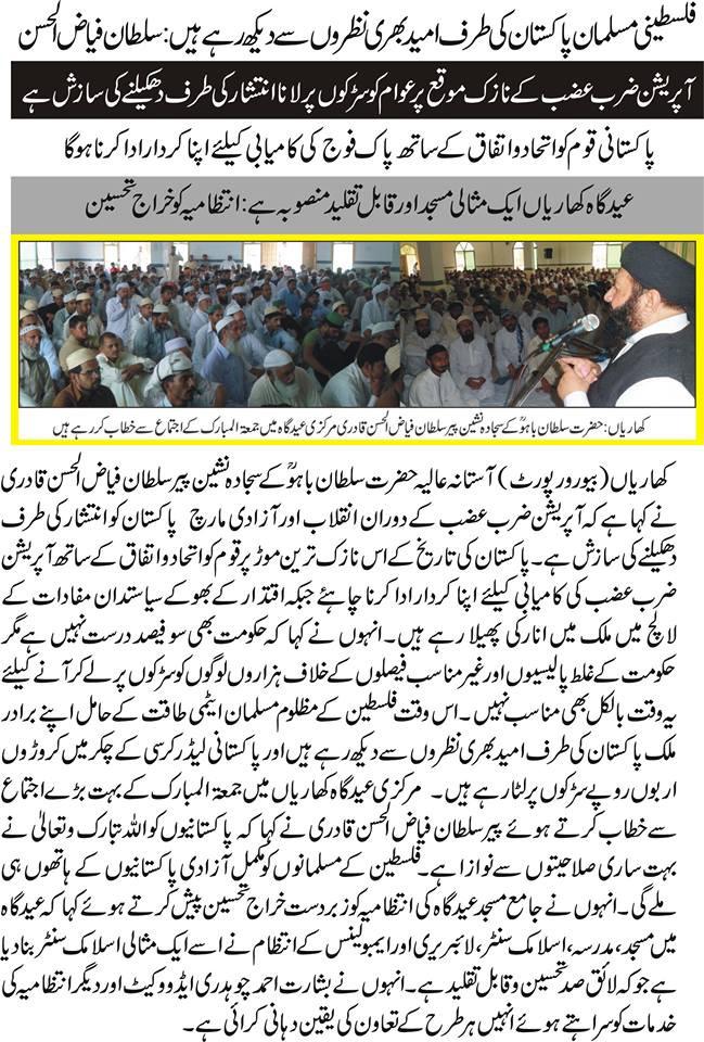 Jumah Khutbah - Khariah Pakistan