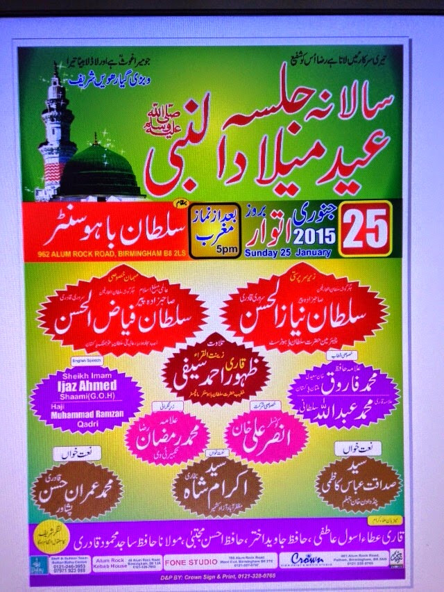Annual Mehfil-e-Milad Sultan Bahu Centre Birmingham