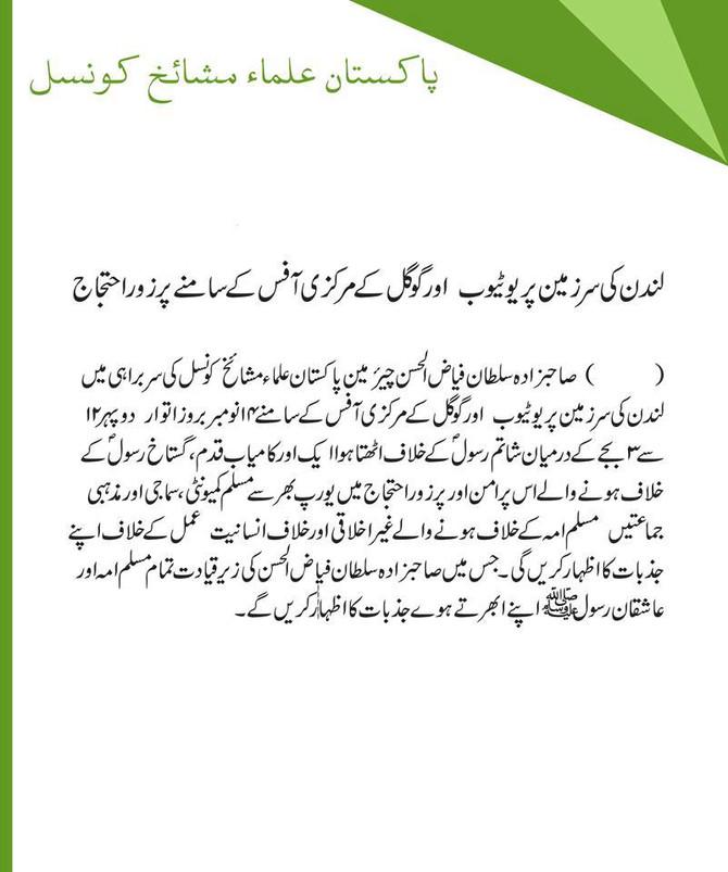 Defending the Honour of Prophet Muhammad (pbuh)