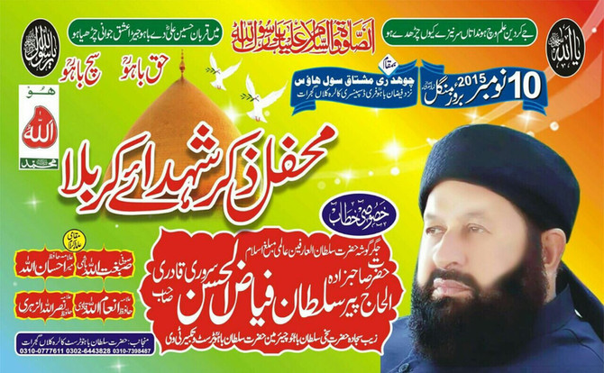 Mehfil-e-Zikr - Martyrs of Karbala