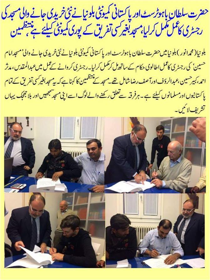 Hazrat Sultan Bahu Trust Masjid registered in Bologna Italy