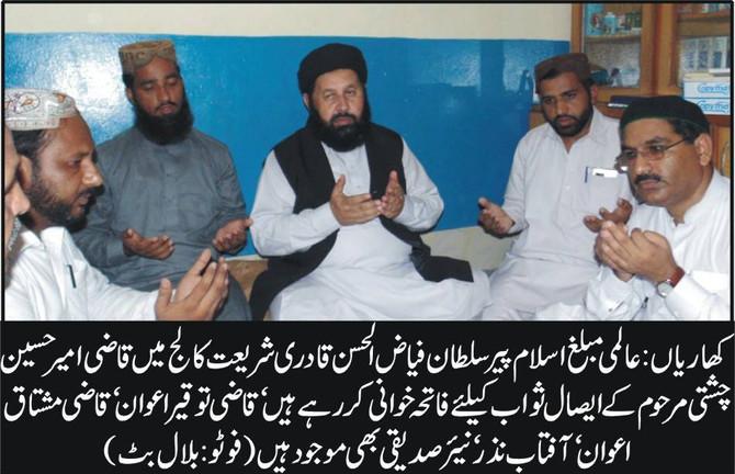 Dua for Qazi Amir Hussain - Kharian Pakistan