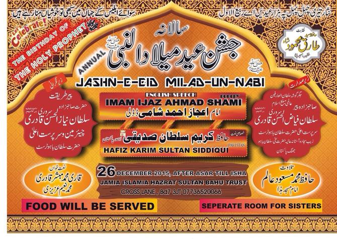 Annual Jashn-e-Eid Milad-un-Nabi