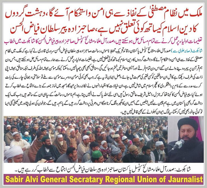 Nizaam-e-Mustafa will bring peace....