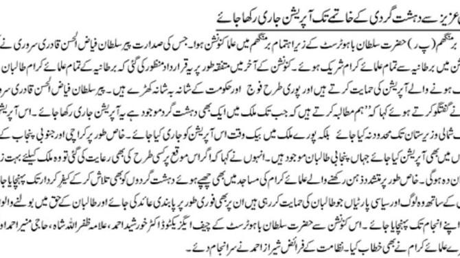 Ulema and Mashaikh of UK support operation Zarb-e-Azb