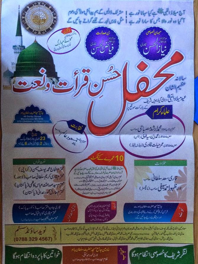 Annual Mehfil Hazrat Sultan Bahu Centre Manchester