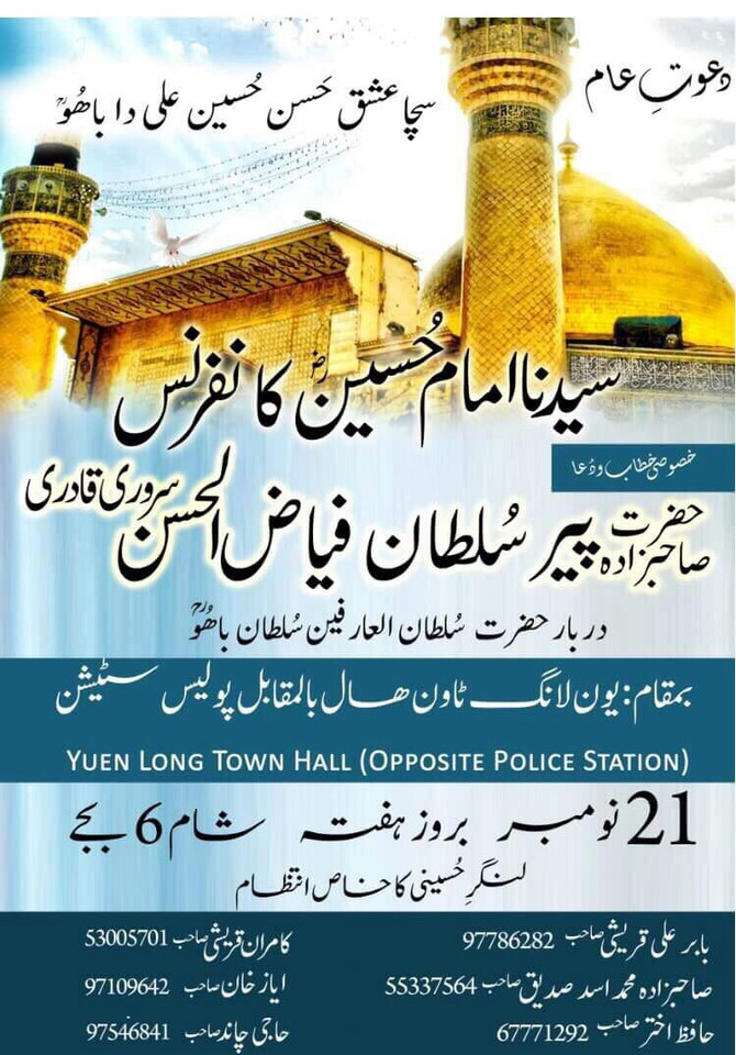 Imam Hussain (ra) Conference
