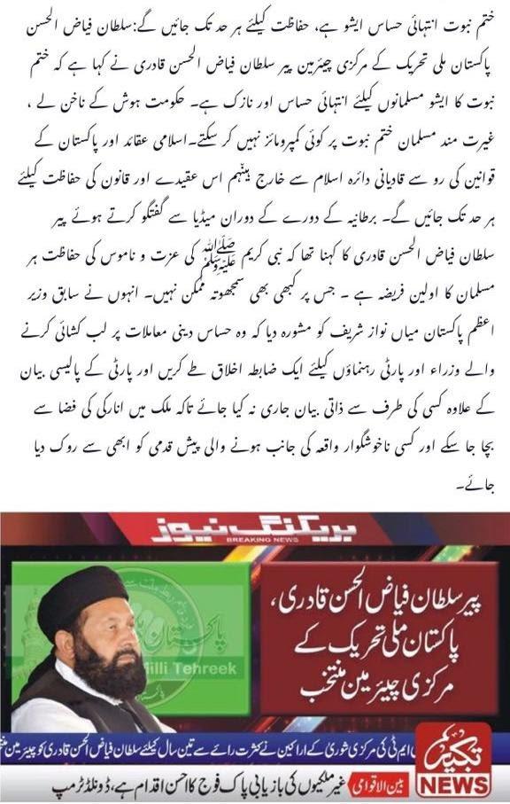 Pakistan Milli Tehreek