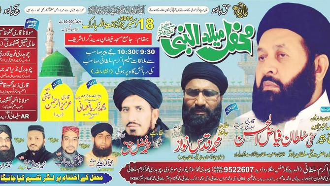 Mehfil-e-Milad-uNabi