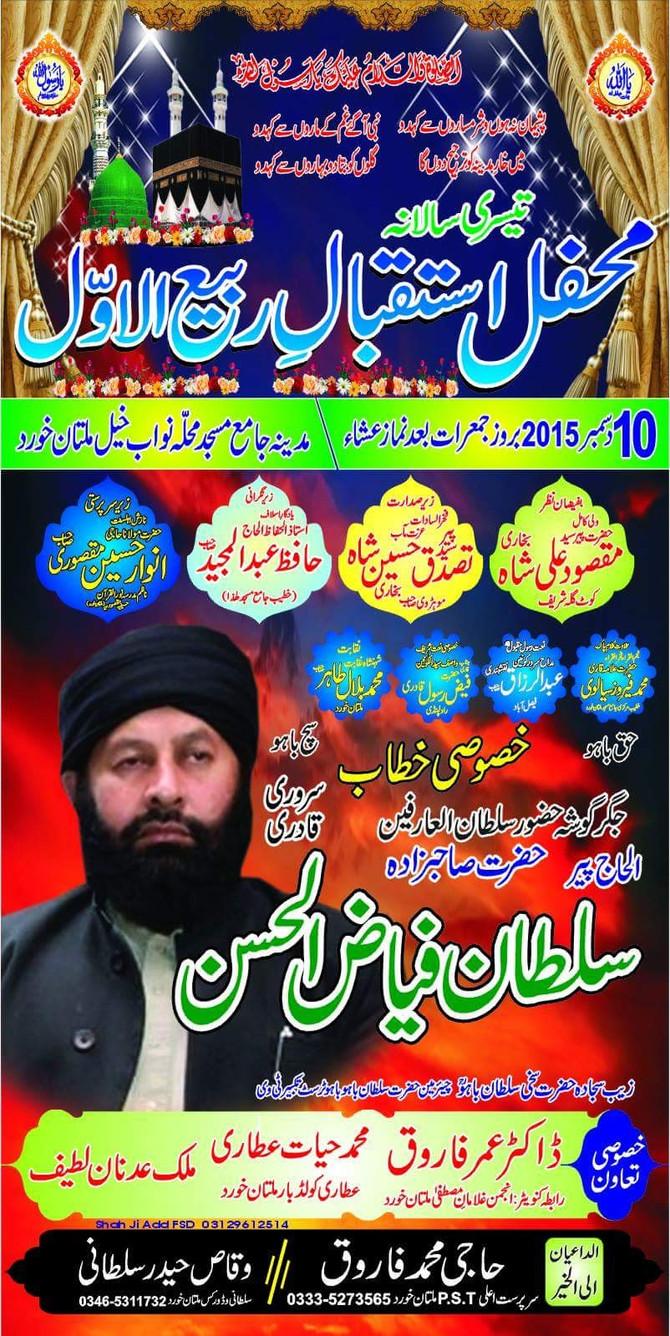 Mehfil Istiqbal-e-Rabiul Awwal