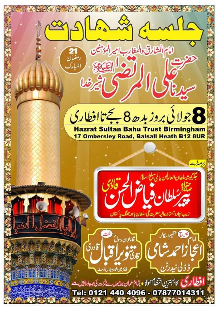 21_ramadan_mahfil.jpg