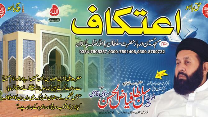 Itikaaf 2016 at Masjid-e-Hussain