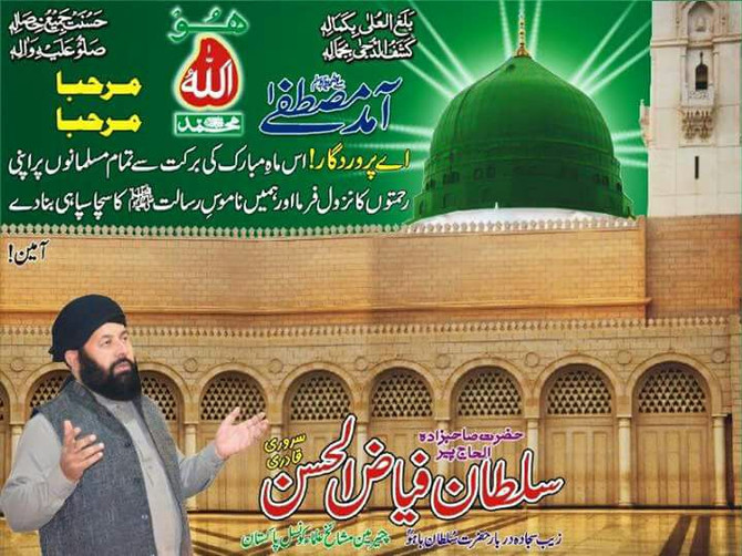 Welcome to the Month of Rabiul-Awwal