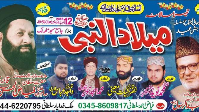 Mehfil-e-Milad