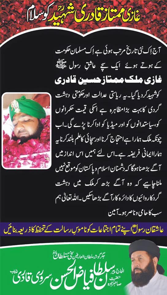 Gazi Mumtaz Qadri Shaheed (ra)