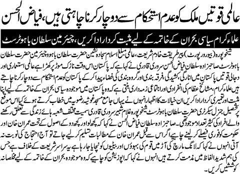 Political turmoil in Pakistan - Sultan Fiazul Hassan Qadri