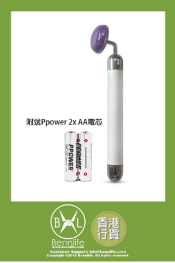 Bennlife賓尼生活 電動紫晶震振按摩美容棒,瘦臉美容(附送2x ppower AA電芯)
