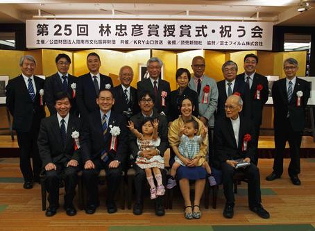 東京で授賞式がありました。