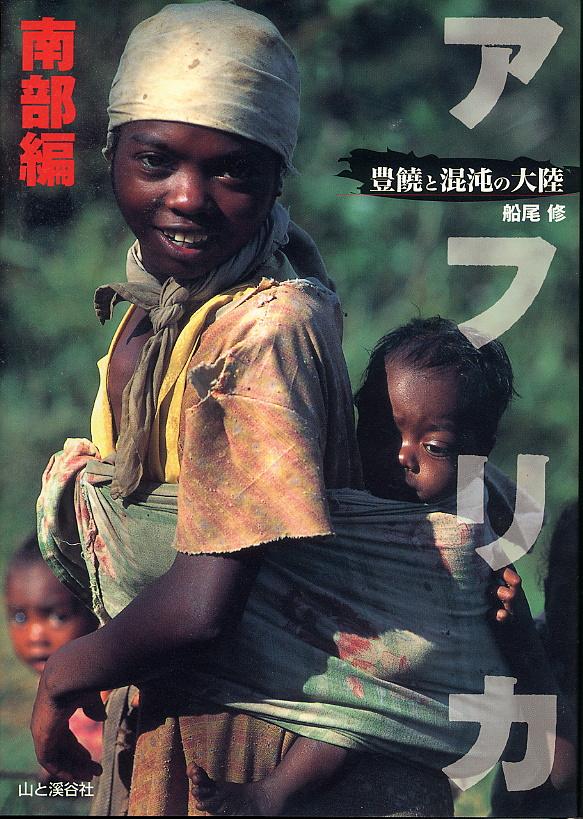 アフリカ 豊穣と混沌の大陸 南部編