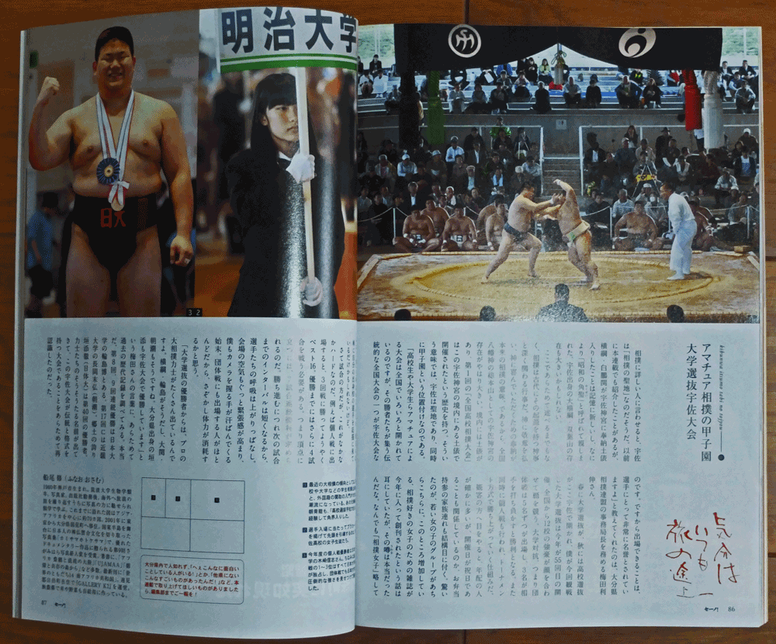 月刊誌「セーノ!」連載51回目