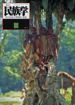 森の民 時代のうねりの中で生きるピグミー(特集)