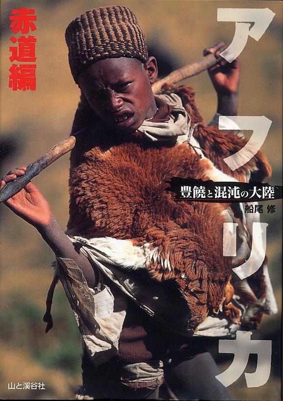 アフリカ 豊饒と混沌の大陸 赤道編