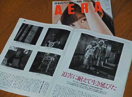 週刊AERAにフィリピン残留日本人の記事を書きました