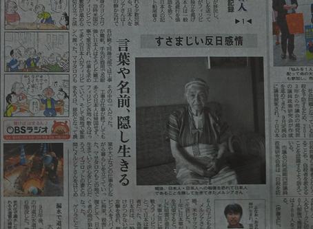 大分合同新聞で「フィリピン残留日本人」の連載が始まりました!