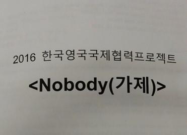 Nobody - National Theatre of Korea
