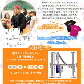大野城クラス 無料体験会開催!