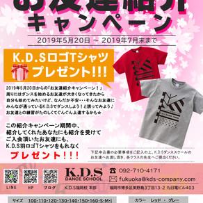 春のお友達紹介キャンペーン開始!
