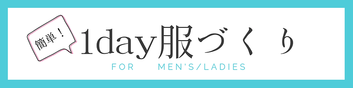 1day服づくり (1).png