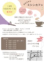 ミシンカフェ.jpg