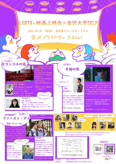 映画上映会ポスター最終版-1.png