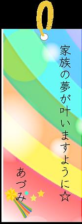 あづみ.png