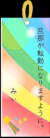 みぃ.png